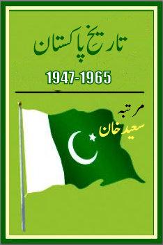 history of pakistan in urdu 1947   1965 pdf free download