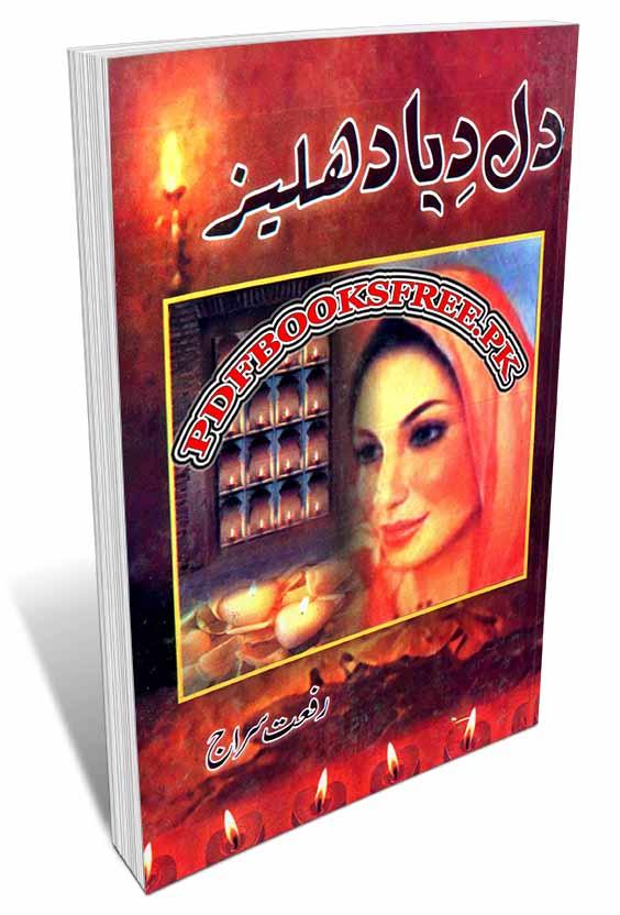 Dil Diya Dahleez Novel by Riffat Siraj - Dil-Diya-Dehleez-Novel