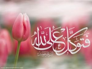 Umar's Daily Allowance - Hazrat Umar r.a Ka Baitul Maal Se Wazifa