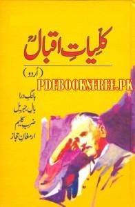 kulliyat e iqbal pdf ebook