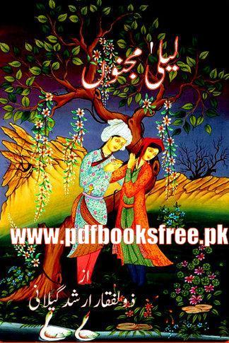 Laila Majnu in Urdu By Zulfiqar Arshid Gelani