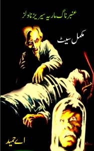 Complete List of Ambar Naag and Maria Series By A. Hameed