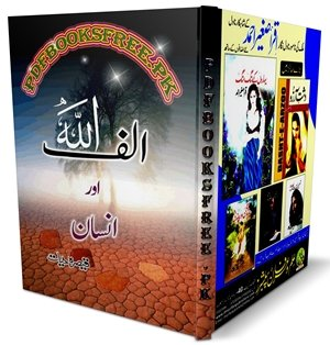 Alif Allah Aur Insan Novel By Qaisra Hayat Pdf Free Download