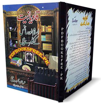 islam aur science To find out more read islam aur jadeed scinece by shaykh-ul-islam dr muhammad tahir-ul-qadri click to read.