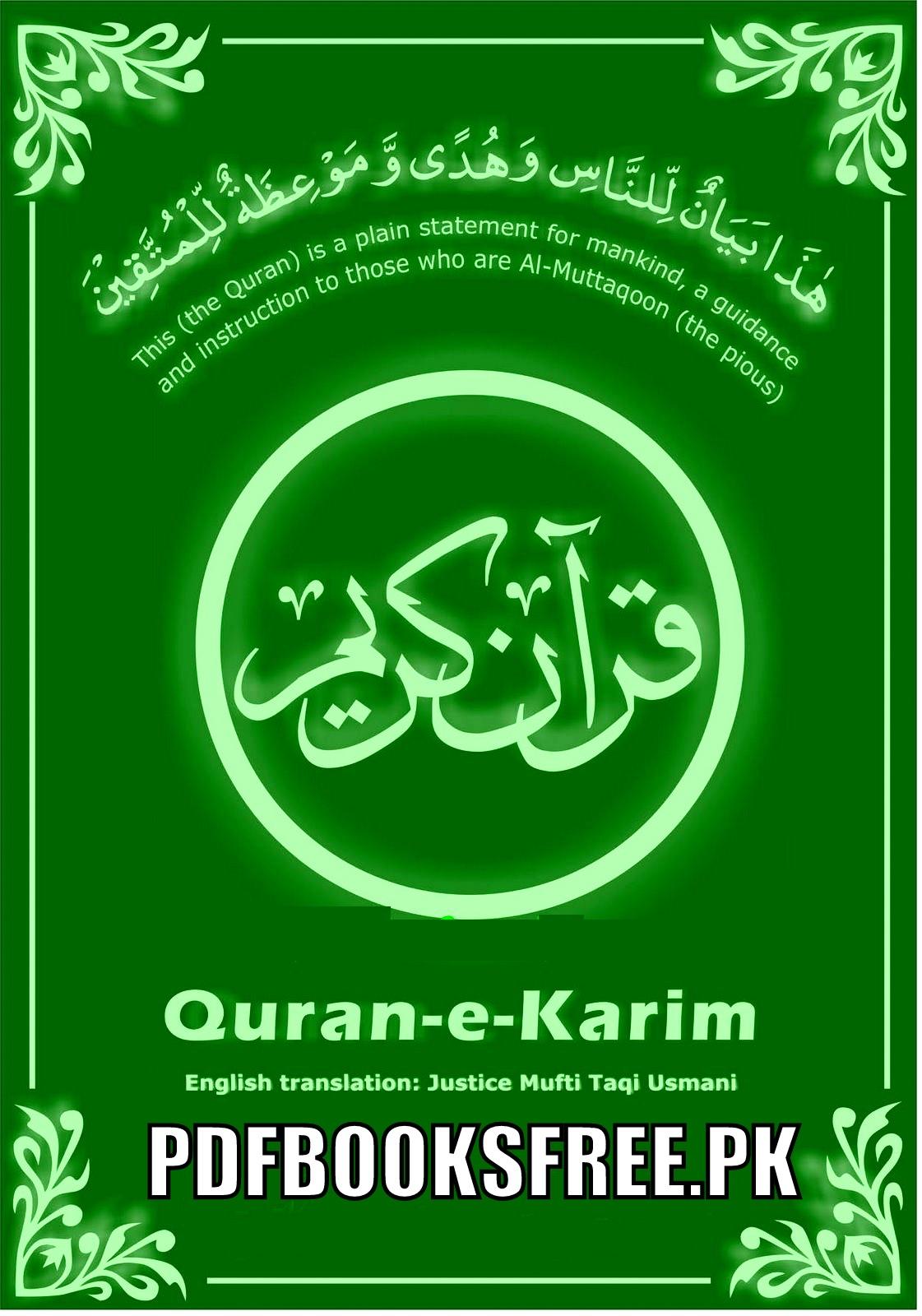 Taj company quran majeed in pdf 16 line free download   sarmad zia.