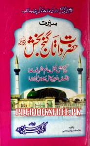 Seerat e Hazrat Data Ganj Bakhsh in Urdu Pdf