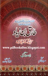 Tariq bin Ziyad in Urdu