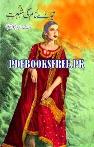 Tere Naam Ki Shohrat Novel by Shazia Choudhary Pdf Free Download