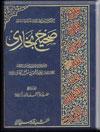 Sahih Bukhari Urdu
