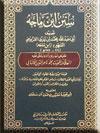 Sunan Ibn e Majah Urdu Pdf