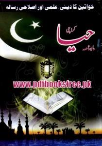 Haya Digest August 2013 Pdf Free Download