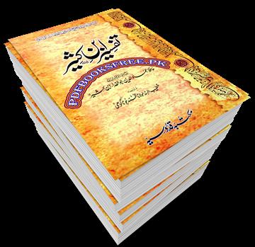 Tafseer Ibn Kaseer Urdu Complete