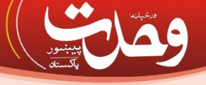Wahdat Daily Pashto Newspaper