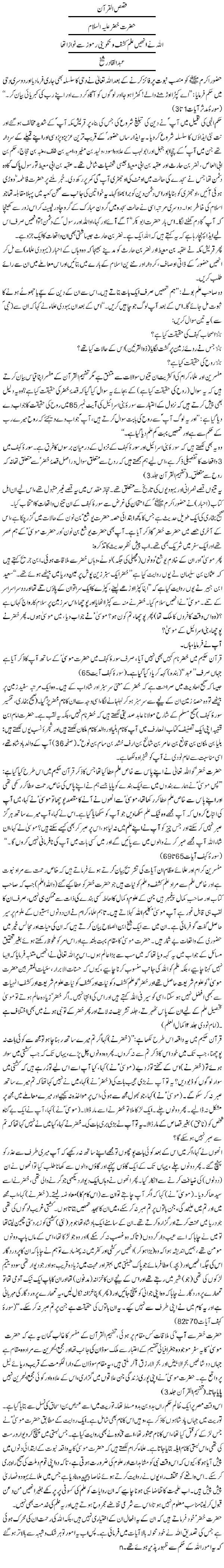 Qissa Hazrat Khizar a.s in Urdu by Abdul Qadir Sheikh