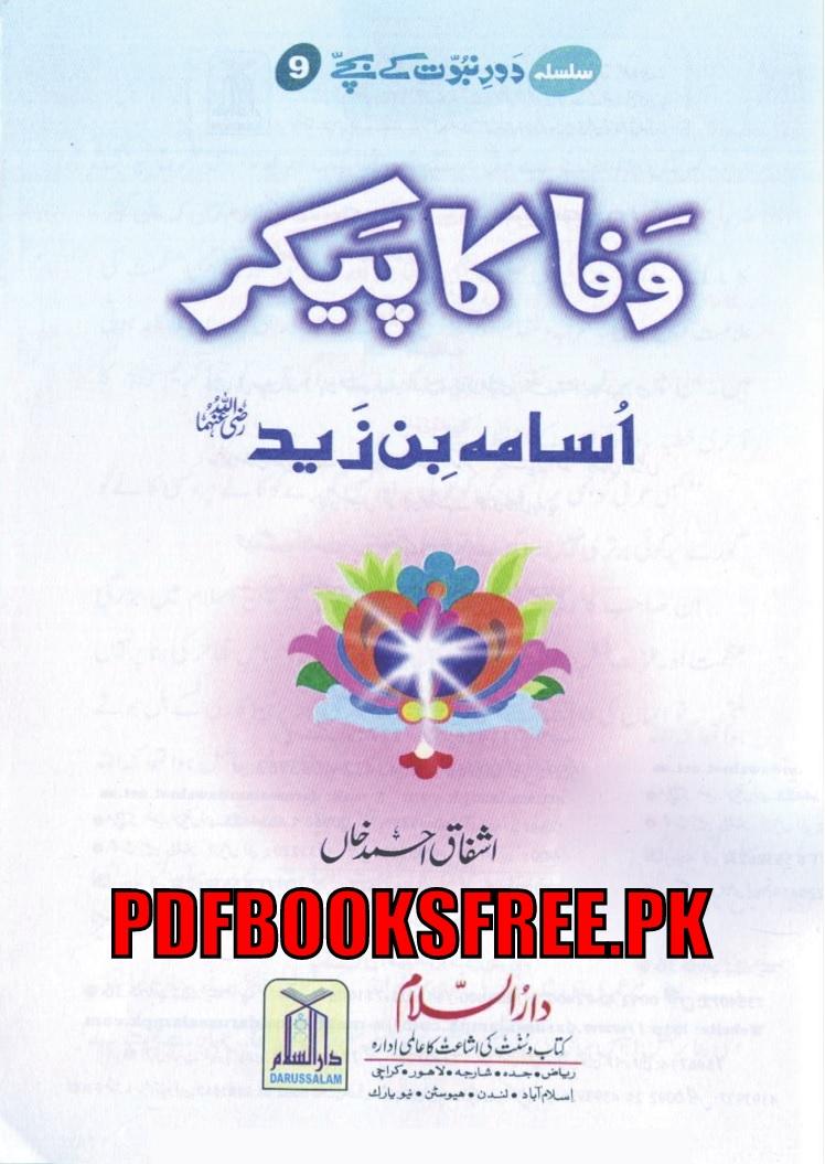 Usama Bin Zaid