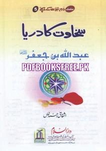 Sakhawat Ka Darya Hazrat Abdullah Ibn Jafar r.a By Ashfaq Ahmed Khan