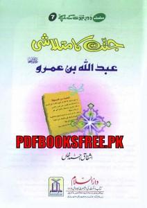 Hazrat Abdullah bin Umro R.A