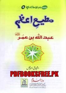 Hazrat Abdullah ibn Umar r