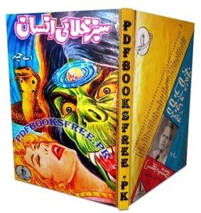 Sabz Khilai Insan Novel by A Hameed Pdf Free Download