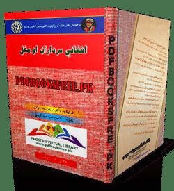 Afghani Sardaran Ao Mughal by Sher Muhammad Karimi Pdf Free Download