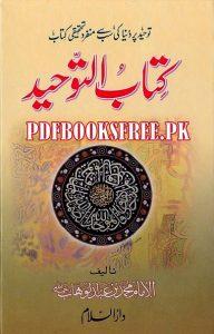 Kitab Ut Tawheed by Imam Muhammad Bin Abdul Wahab Pdf Free Download