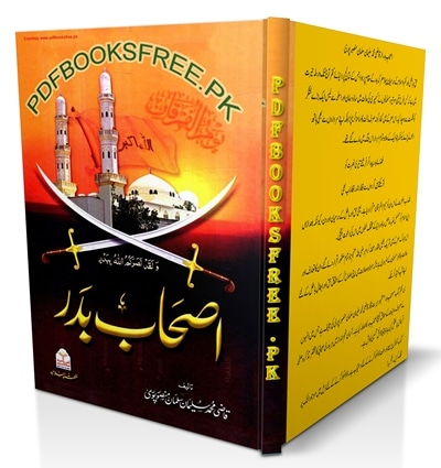 Ashab e Badr By Qazi Muhammad Sulaiman Salman Mansoorpuri