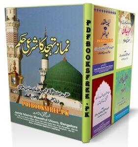 Namaz e Tahajjud Ka Sharai Hukum by Mufti Shuaibullah Khan Pdf Free Download