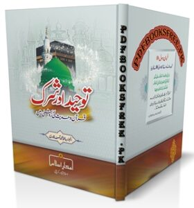 Tauheed Aur Shirk by Hafiz Muhammad Asif Qadri Pdf Free Download