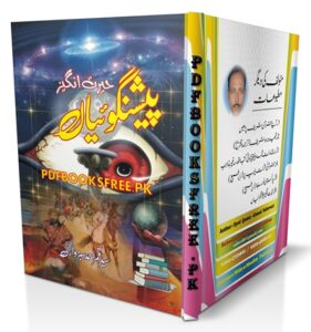 Hairat Angez Peshan Goiyan by Syed Qamar Ahmad Sabzwari Pdf Free Download