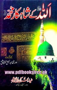 Allah Ke Shahkar Muhammad S.A.W By Allama Muhammad Abdul Haq Zafar Chishti