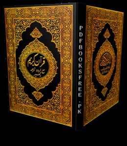 Holy Quran with Urdu translation and Tafseer
