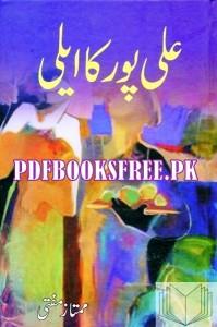 Ali Pur ka Aili Part 1 By Mumtaz Mufti
