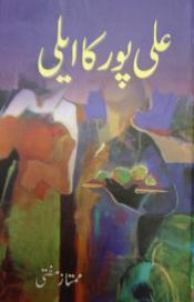 Ali Pur Ka Aili Part 2 By Mumtaz Mufti Pdf Free Download