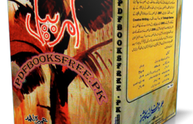 Amar Bail Novel By Umera Ahmed pdf Free Download
