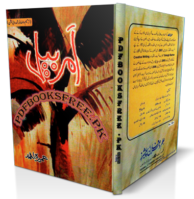 Amar Bail Novel By Umera Ahmed pdf Free Download