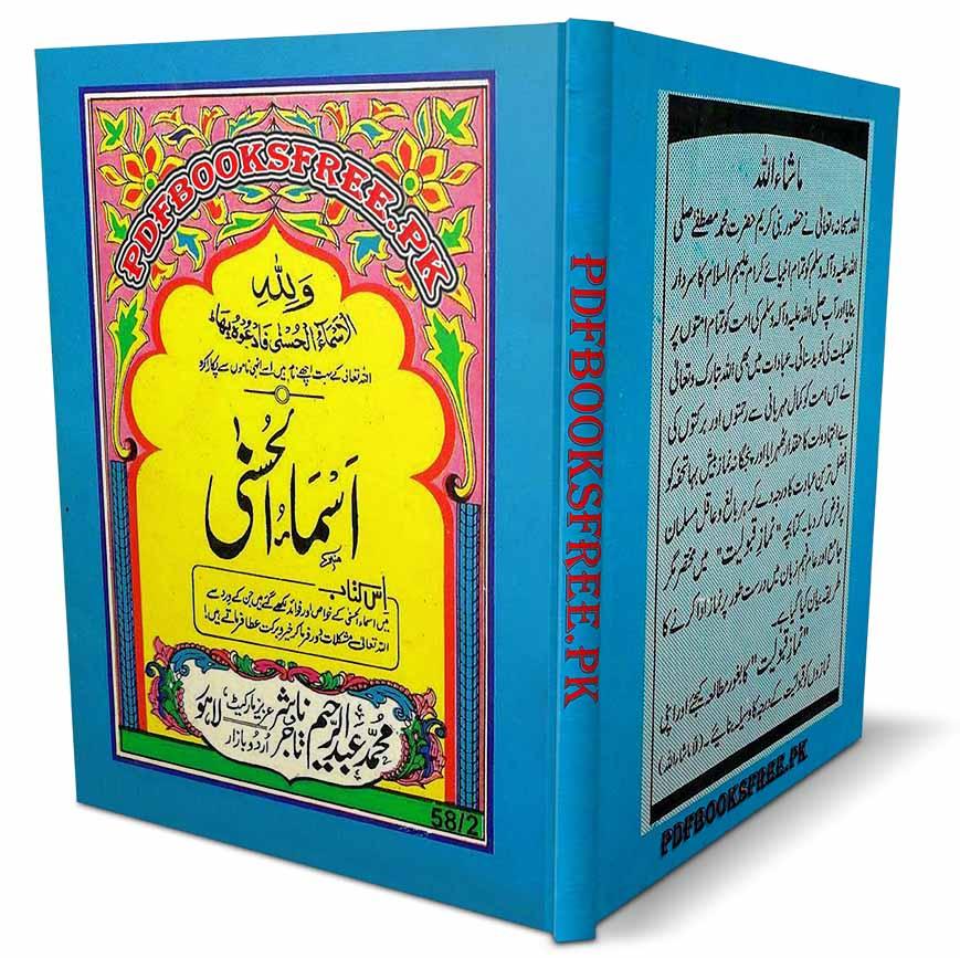 Asma-ul-Husna Allah Names Benefits in Urdu pdf Free Download