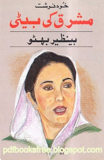 Mashriq ki baithy (Daughter of the east) By Benazir Bhutto