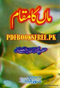 Maa Ka Maqam By Maulana Tariq Jamil Pdf Free Download