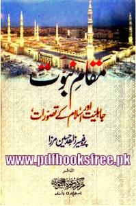 Maqam e Nabowat Urdu Book