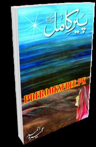 Pire Kamil Novel By Umaira Ahmad Pdf Free Download