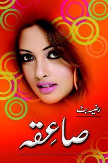 Saiqa By Razia Butt