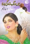 Youn Range Zindagi Badla By Asma Salim