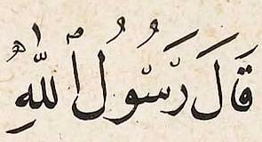 An Advice by Abdullah ibn Abbas