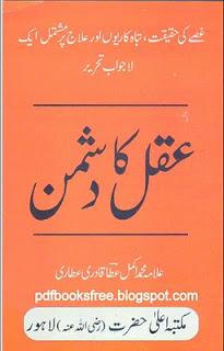 Aqal Ka Dushman By Allama Muhammad Akmal Atta Qadri Attari