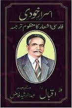 Asrar-e-Khudi by Allama Muhammad Iqbal
