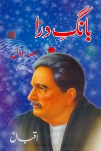 Bang-e-Darar Part 1