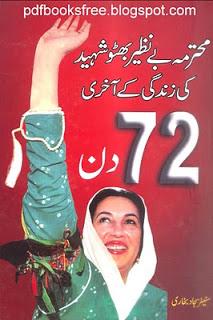 Benazir Bhutto Shaheed ki zindagi ke aakhri 72 din Pdf Free Download
