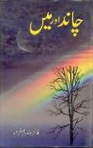 Chand Aur Main By Ahmad Faraz