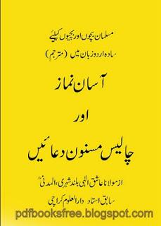 Aasan Nimaz Aur Chalees Masnoon Duaen By Mawlana Ashiq Elahi Buland Shehri Almadni