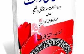 Shadi ki Raat Book by Abdul Hadi Abdul Khaliq Madni